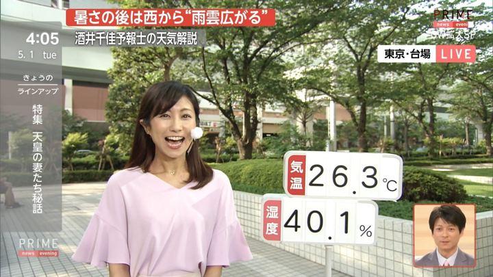2018年05月01日酒井千佳の画像04枚目