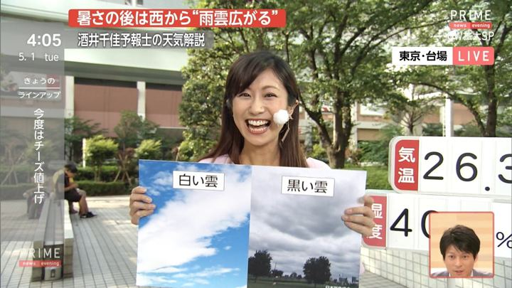 2018年05月01日酒井千佳の画像05枚目