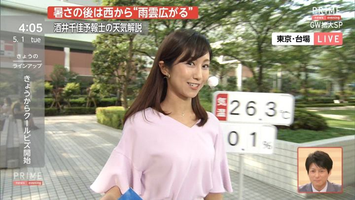 2018年05月01日酒井千佳の画像06枚目