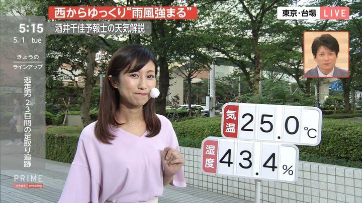 2018年05月01日酒井千佳の画像13枚目