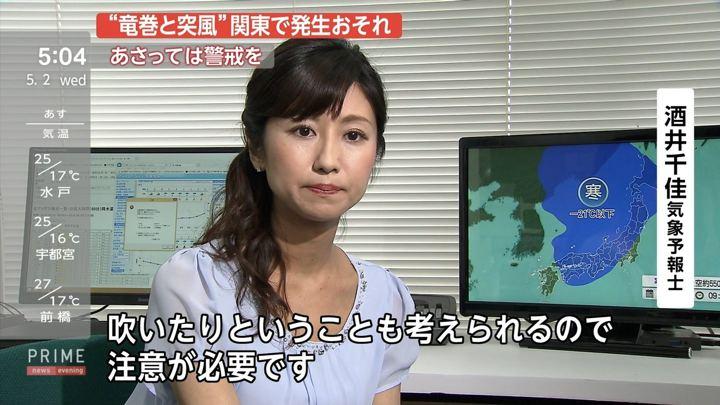 2018年05月02日酒井千佳の画像09枚目