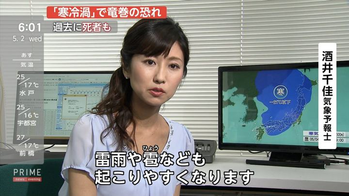2018年05月02日酒井千佳の画像15枚目