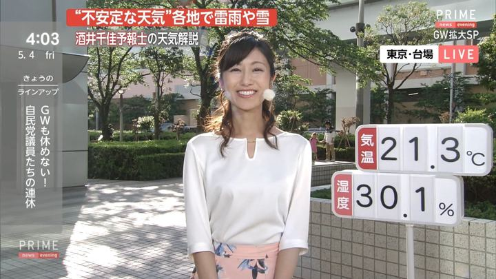 2018年05月04日酒井千佳の画像01枚目