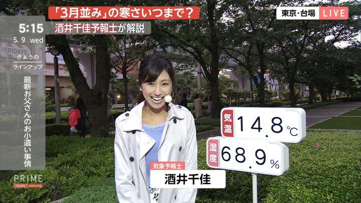 2018年05月09日酒井千佳の画像02枚目