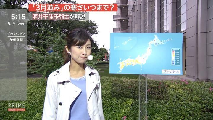 2018年05月09日酒井千佳の画像04枚目