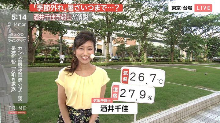 2018年05月14日酒井千佳の画像02枚目