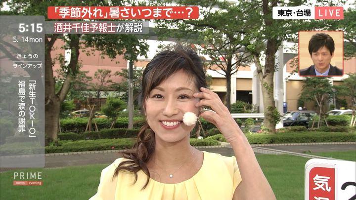 2018年05月14日酒井千佳の画像03枚目