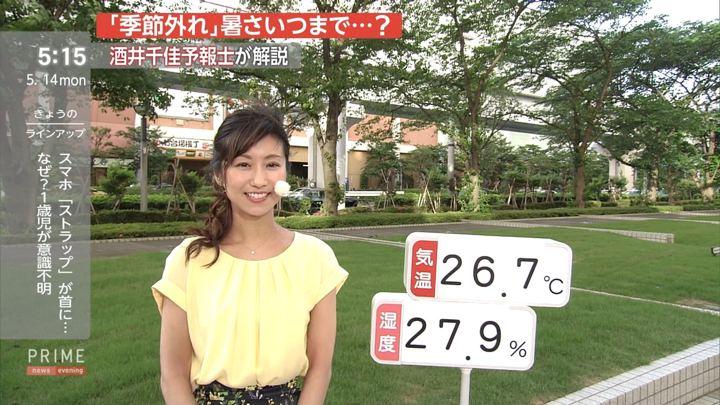 2018年05月14日酒井千佳の画像04枚目