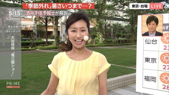2018年05月14日酒井千佳の画像06枚目