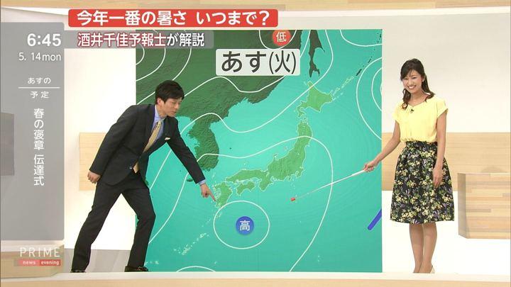 2018年05月14日酒井千佳の画像10枚目