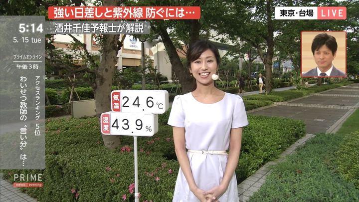 2018年05月15日酒井千佳の画像03枚目