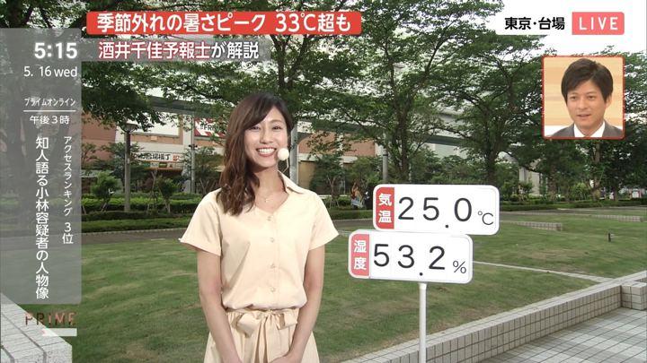 2018年05月16日酒井千佳の画像03枚目