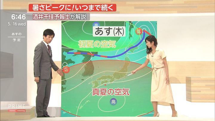 2018年05月16日酒井千佳の画像09枚目