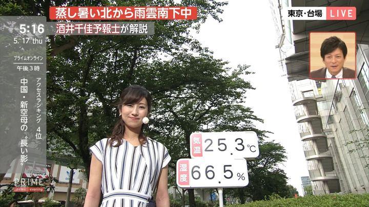 2018年05月17日酒井千佳の画像02枚目