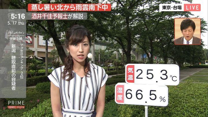 2018年05月17日酒井千佳の画像03枚目
