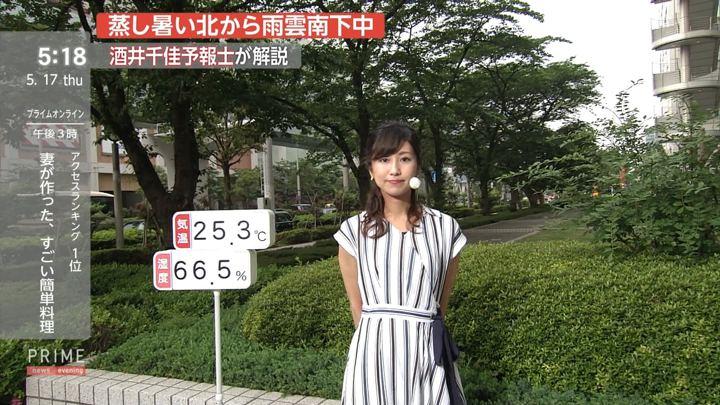 2018年05月17日酒井千佳の画像05枚目