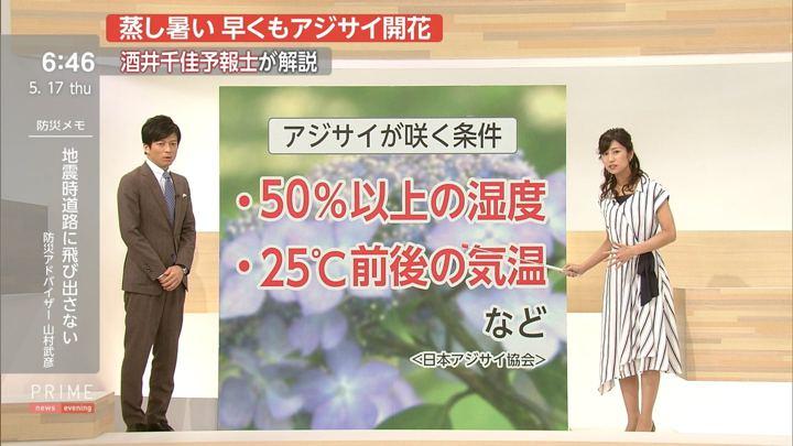 2018年05月17日酒井千佳の画像09枚目