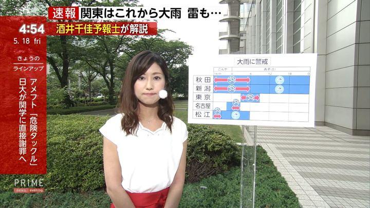 2018年05月18日酒井千佳の画像02枚目