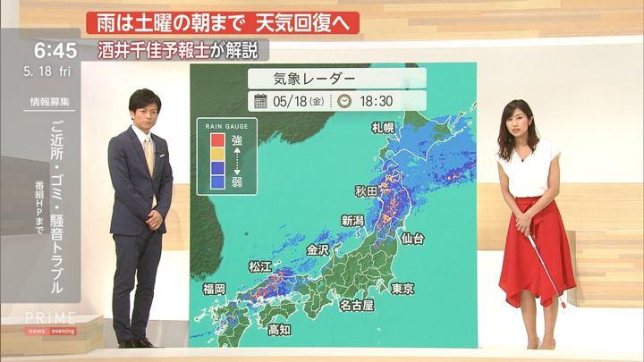 2018年05月18日酒井千佳の画像10枚目