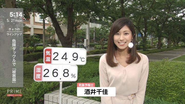 2018年05月21日酒井千佳の画像03枚目