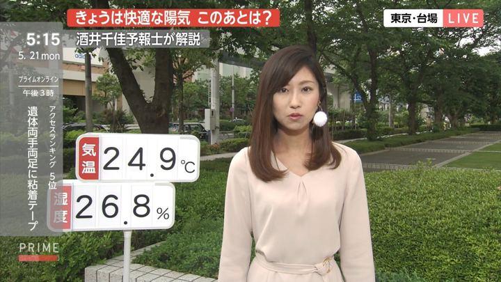 2018年05月21日酒井千佳の画像04枚目