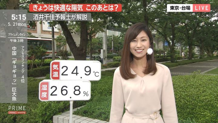 2018年05月21日酒井千佳の画像05枚目