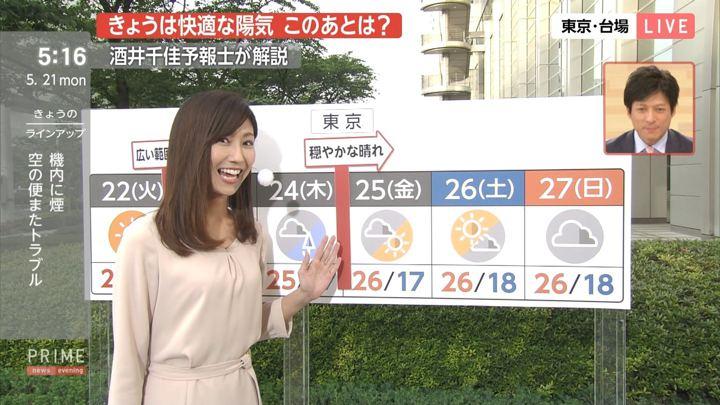2018年05月21日酒井千佳の画像09枚目