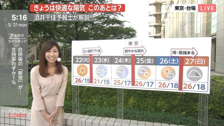 2018年05月21日酒井千佳の画像10枚目
