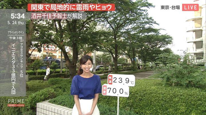 2018年05月24日酒井千佳の画像03枚目