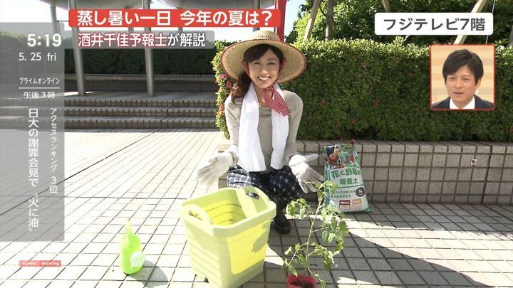 2018年05月25日酒井千佳の画像04枚目