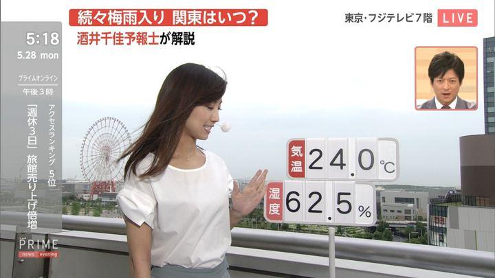 2018年05月28日酒井千佳の画像02枚目