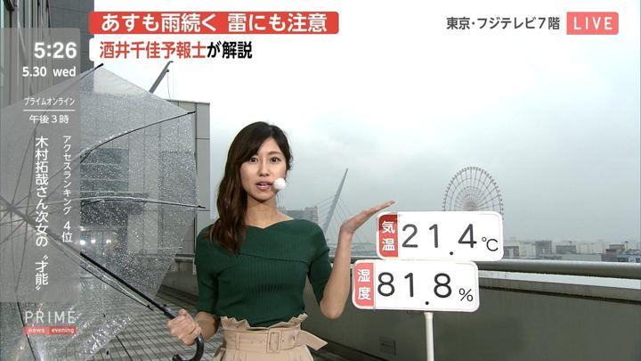 2018年05月30日酒井千佳の画像04枚目