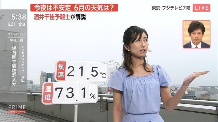 2018年05月31日酒井千佳の画像05枚目