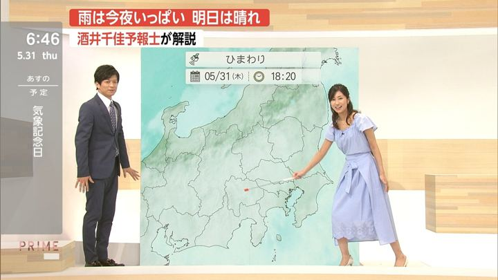 2018年05月31日酒井千佳の画像10枚目