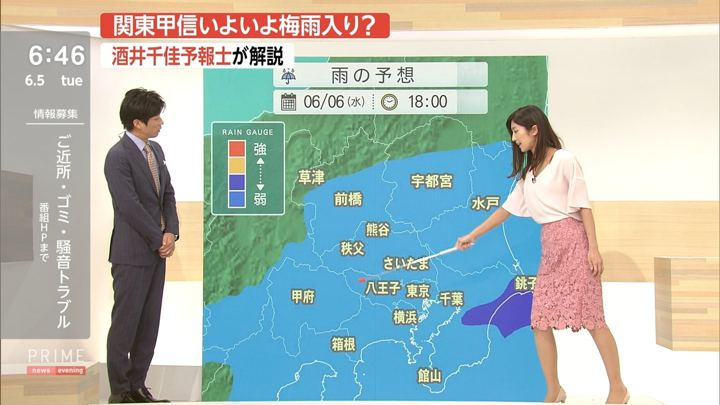 2018年06月05日酒井千佳の画像03枚目