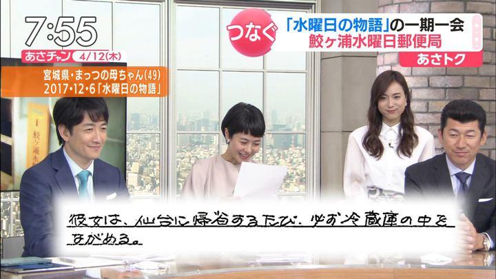 2018年04月12日笹川友里の画像12枚目