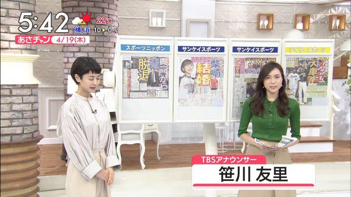 2018年04月19日笹川友里の画像03枚目