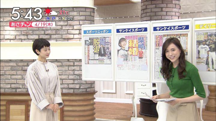 2018年04月19日笹川友里の画像05枚目