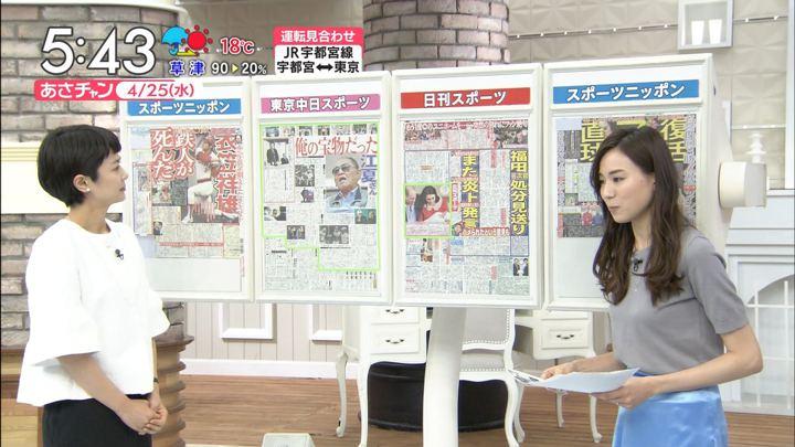 2018年04月25日笹川友里の画像08枚目