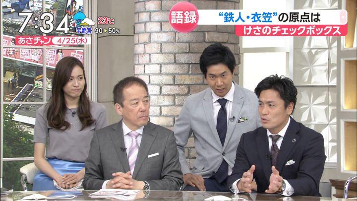2018年04月25日笹川友里の画像14枚目