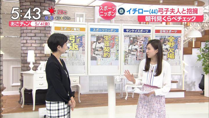 2018年05月04日笹川友里の画像05枚目