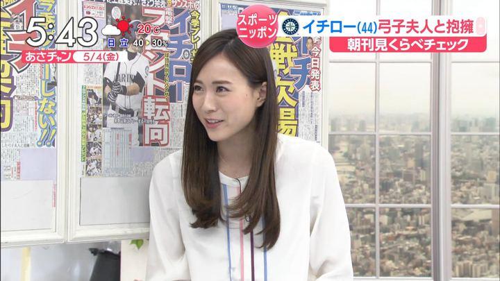 2018年05月04日笹川友里の画像06枚目