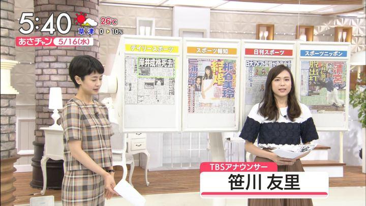 2018年05月16日笹川友里の画像02枚目