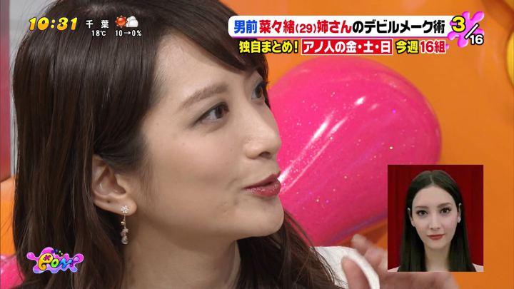 2018年04月09日笹崎里菜の画像09枚目