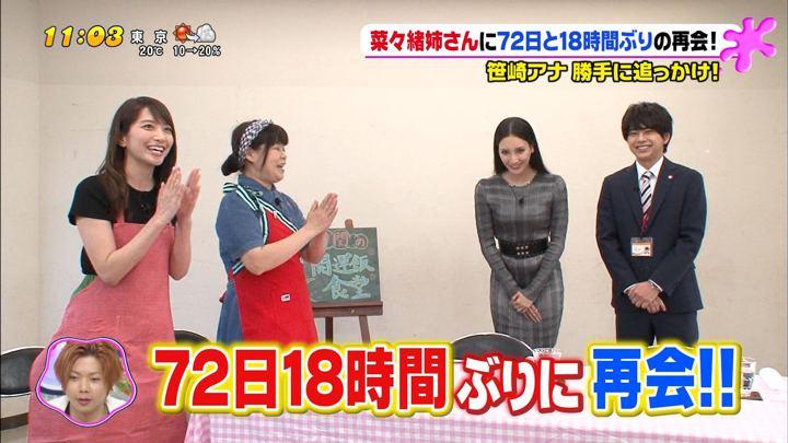 2018年04月16日笹崎里菜の画像09枚目