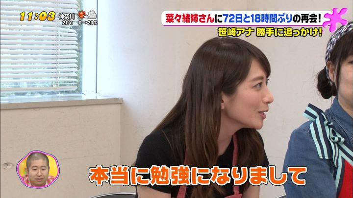 2018年04月16日笹崎里菜の画像10枚目
