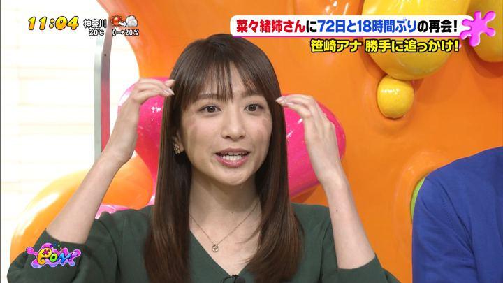2018年04月16日笹崎里菜の画像20枚目