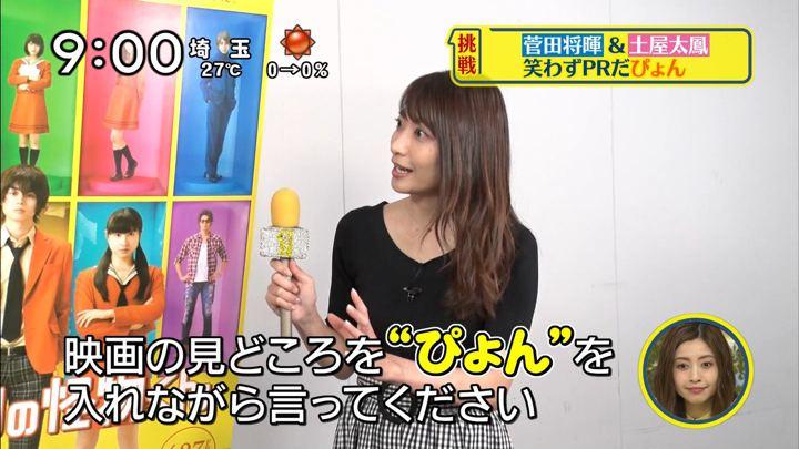 2018年04月29日笹崎里菜の画像12枚目