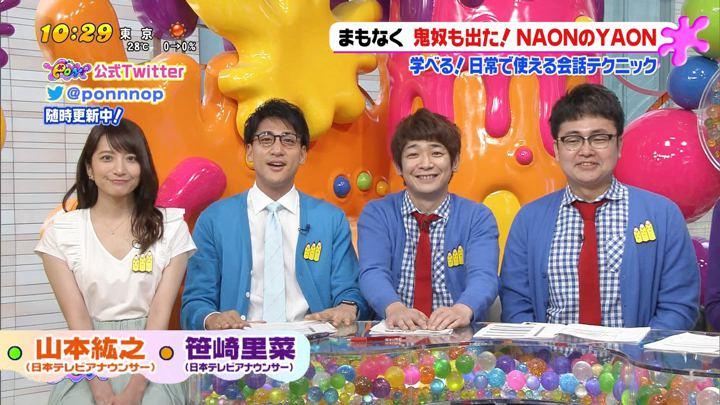 2018年05月01日笹崎里菜の画像04枚目