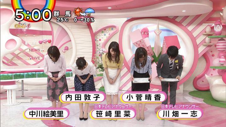 2018年05月02日笹崎里菜の画像20枚目